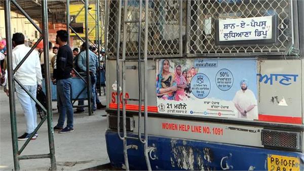 government bus  captain amarinder singh  poster