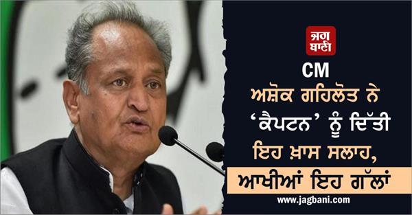 ashok gehlot tweet captain amarinder singh congress party