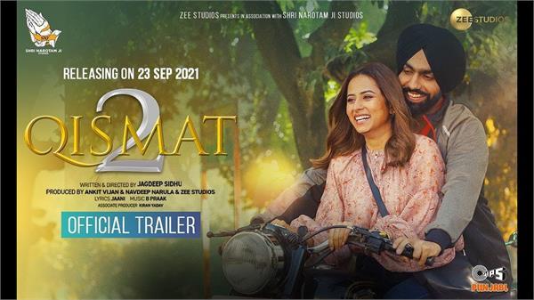 qismat 2 official trailer