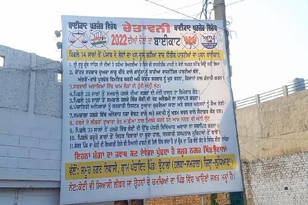 village utalan announcement