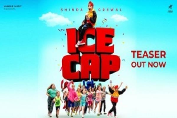 ਗਿੱਪੀ ਗਰੇਵਾਲ ਦੇ ਪੁੱਤਰ ਸਿੰਦਾ ਦੇ ਗੀਤ 'Ice Cap' ਦਾ ਟੀਜ਼ਰ ਹੋਇਆ ਰਿਲੀਜ਼