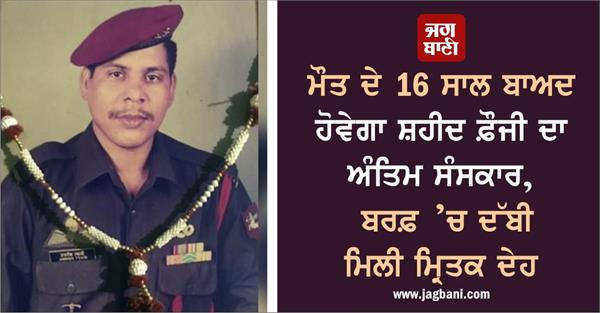 indian army jawan dead body found after 16 years