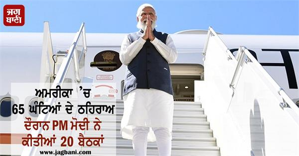 pm modi held 20 meetings during his 65 hour stay in the us
