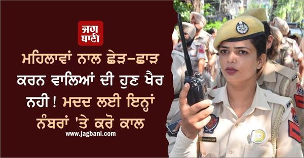 police shakti team women harassment help numbers call