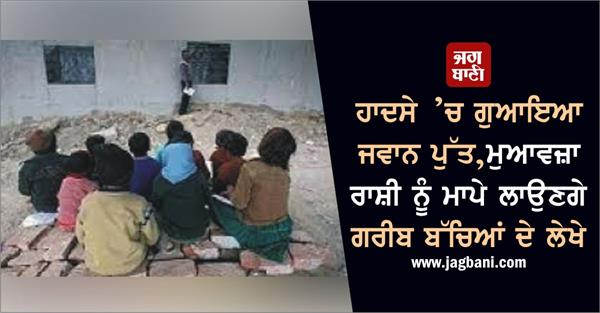 couple will use compensation amount for education of poor children