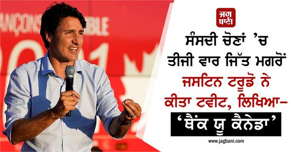 thank you canada pm justin trudeau after historic 3 rd election win