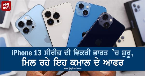 iphone 13 series sales started in india