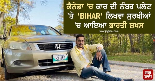 in canada indian man made headlines with car number plate bihar
