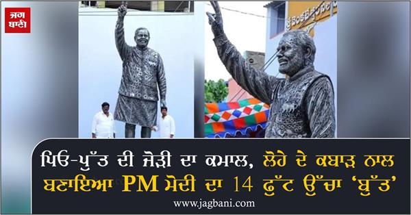 14 feet iron scrap statue of pm modi made by father son in guntur