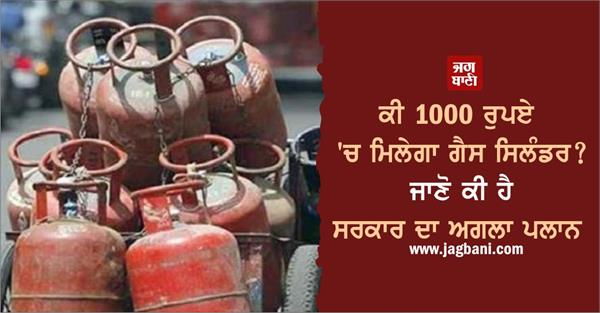 will the price of a cylinder be rs 1000 learn what the government plan is