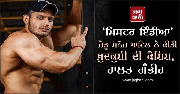 ex mr india winner manoj patil tries commit suicide