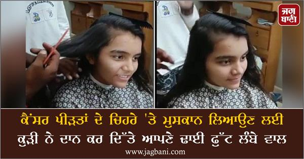 sirsa girl donated hair for women suffering from cancer