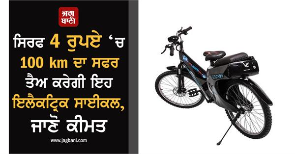 voltron made in india electric cycles