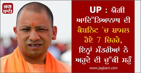 up 7 ministers join yogi adityanath s cabinet sworn in as ministers
