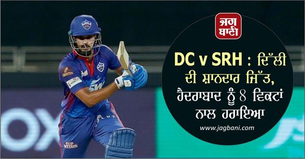dc vs srh find out which team is stronger take a look at the weather