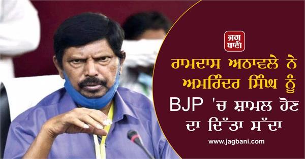 ramdas athawale invites amarinder singh to join bjp